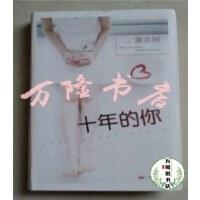 【旧书二手书8品】十年的你 /藤井树 万卷出版公司(万隆书店)