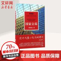 国家公诉/周梅森/反腐小说经典系列 江苏凤凰文艺出版社有限公司
