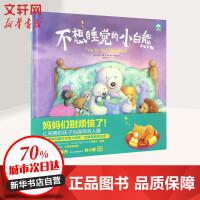 不想睡觉的小白熊 北京联合出版公司