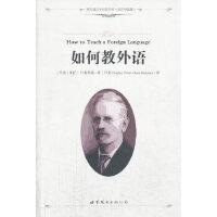 【二手旧书9成新】如何教外语 (丹麦) 奥托・叶斯柏森著 世界图书出版公司 9787510060915