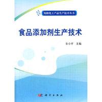 【新书店正版】食品添加剂生产技术,宋小平,科学出版社9787030482365