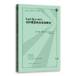 【正版全新直发】LOGIT与PROBIT:次序模型和多类别模型(格致方法 定量研究系列) [英]瓦尼・布鲁雅(Vani