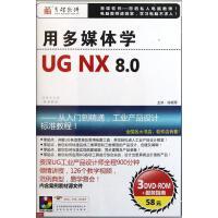 用多媒体学-UG NX 8.0(3DVD-ROM+服务指南)