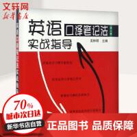 英语口译笔记法实战指导(第3版) 吴钟明 主编