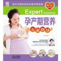 孕产期营养专家指导