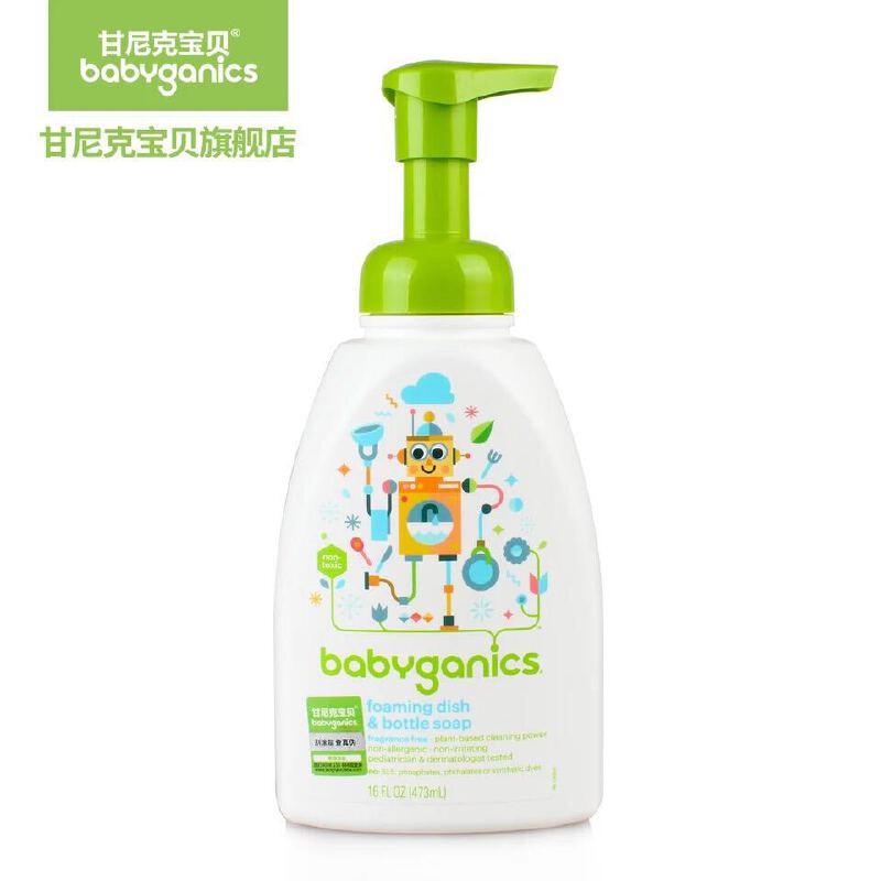 美国BabyGanics甘尼克宝贝奶瓶清洗剂果蔬清洗液清洁剂无香味天然植物成分泡沫鸭嘴设计无残留 无添加
