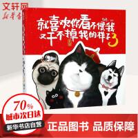 就喜欢你看不惯我又干不掉我的样子 (3) 中国友谊出版社