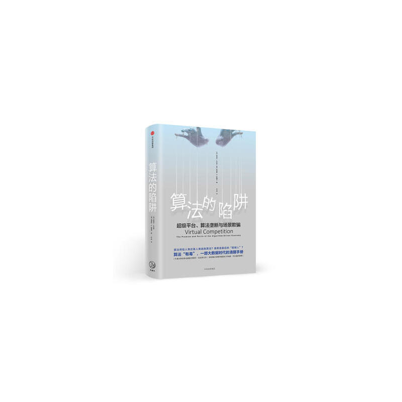 算法的陷阱:平台、算法垄断与场景欺  莫里斯 E. 斯图克 中信出版社 9787508687520 正版书籍!好评联系客服有优惠!谢谢!