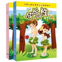 成长与性 第2版上下册共2册 中国儿童性教育全彩绘画读本 胡萍 6-10-14岁少儿童绘本幼儿青少年青春期男孩女孩性教