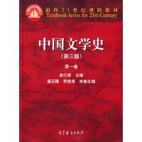 【旧书二手书8成新】中国文学史第一卷第三版第3版 袁行霈 高等教育出版社 978704039157