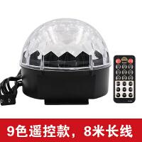 声控LED水晶魔球灯家用ktv舞台灯酒吧激光灯包房灯婚庆七彩灯 9色遥控款 8米线/遥控控制