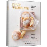 XM-22-自己做天然酵母面包【库区:耕硕1#】 王安琪 9787518401475 中国轻工业出版社 封面有磨痕