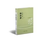 中国人的新村梦,赵泓,贵州人民出版社9787221121103