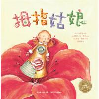 海豚绘本花园:拇指姑娘(平)