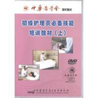 新华书店正版 初级护理员必备技能培训教材 上DVD
