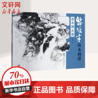 黎雄才山水画谱流水烟云篇 广东岭南美术出版社有限责任公司