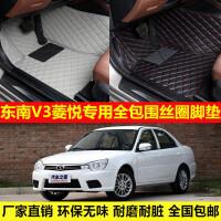 东南V3菱悦车专用环保无味防水耐脏易洗超纤皮全包围丝圈汽车脚垫