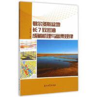 鄂尔多斯盆地长7致密油成藏机理与富集规律9787518304363 石油工业出版社