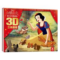 迪士尼经典故事3D立体剧场白雪公主书乐乐趣立体书让孩子身临其境看动画讲故事营造剧场式阅读激发兴趣绘本 儿童 3-6周岁