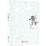 金圣叹选批唐诗六百首 北京联合出版公司