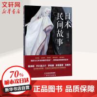 日本民间故事第3季 天津人民出版社