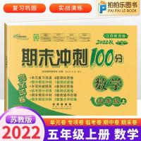 期末冲刺100分五年级上册数学试卷 2021秋苏教版