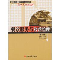 【二手9成新】餐饮服务与经营管理-高职旅游类项目(第2版)