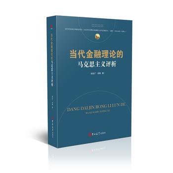 当代金融理论的马克思主义评析 9787569244021 李济广, 李枫,紫金港出品 吉林大学出版社