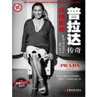 普拉达传奇[意]吉安-鲁吉-帕拉齐尼(Gian L中国经济出版社【正版书籍,可开发票】