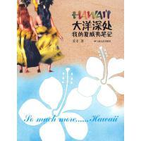 大洋深�-我的夏威夷�P� 姜�S 著 上海文�出版社 9787532136414