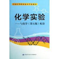化学实验--与化学配套(全国中等职业技术学校通用) 中国劳动社会保障出版社