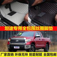 丰田坦途专车专用环保无味防水耐脏易洗超纤皮全包围丝圈汽车脚垫