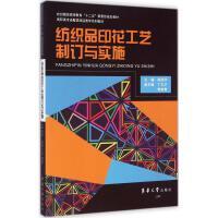 纺织品印花工艺制订与实施 东华大学出版社