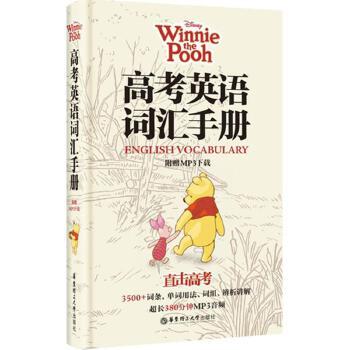 《迪士尼·高考英语词汇手册(维尼版) 美国迪士
