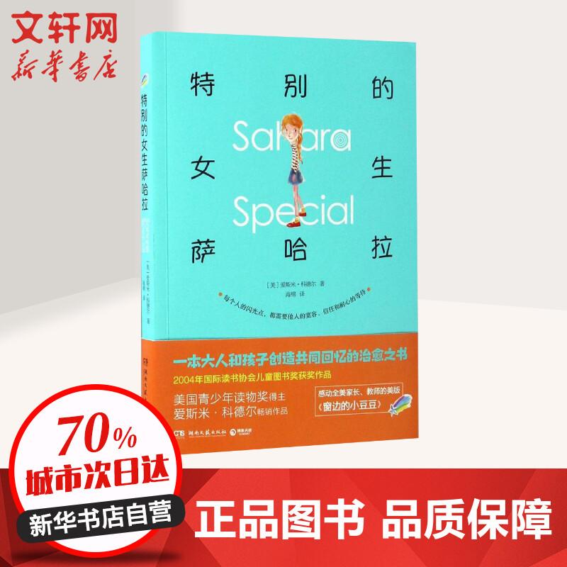 特别的女生萨哈拉 湖南文艺出版社 【文轩正版图书】