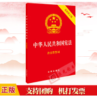 正版 2018新修正版 中华人民共和国宪法 32开 含宣誓誓词 红皮压纹烫金 法律出版社 单行本