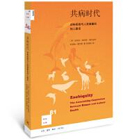 【正版】新知文库81:共病时代:动物疾病与人类健康的惊人联系[美] 芭芭拉・纳特森-霍洛威,[美] 凯瑟琳・鲍尔斯茨