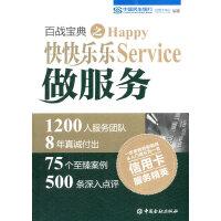 百战宝典之快快乐乐做服务 中国民生银行*中心著 中国金融出版社