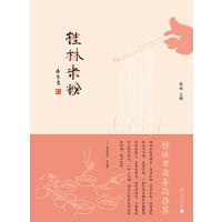 桂林米粉 张迪 9787549524976