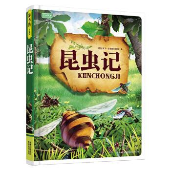 昆虫记热销人气童书新版上市!
