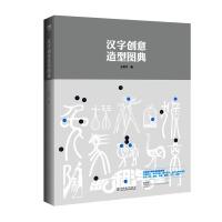 汉字创意造型图典