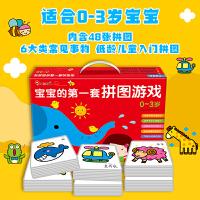 宝宝的第一套拼图游戏 礼品盒装 拼图0-1-2-3岁婴幼儿动手动脑玩益智游戏拼图书籍 儿童幼儿手工DIY纸质拼板拼图玩