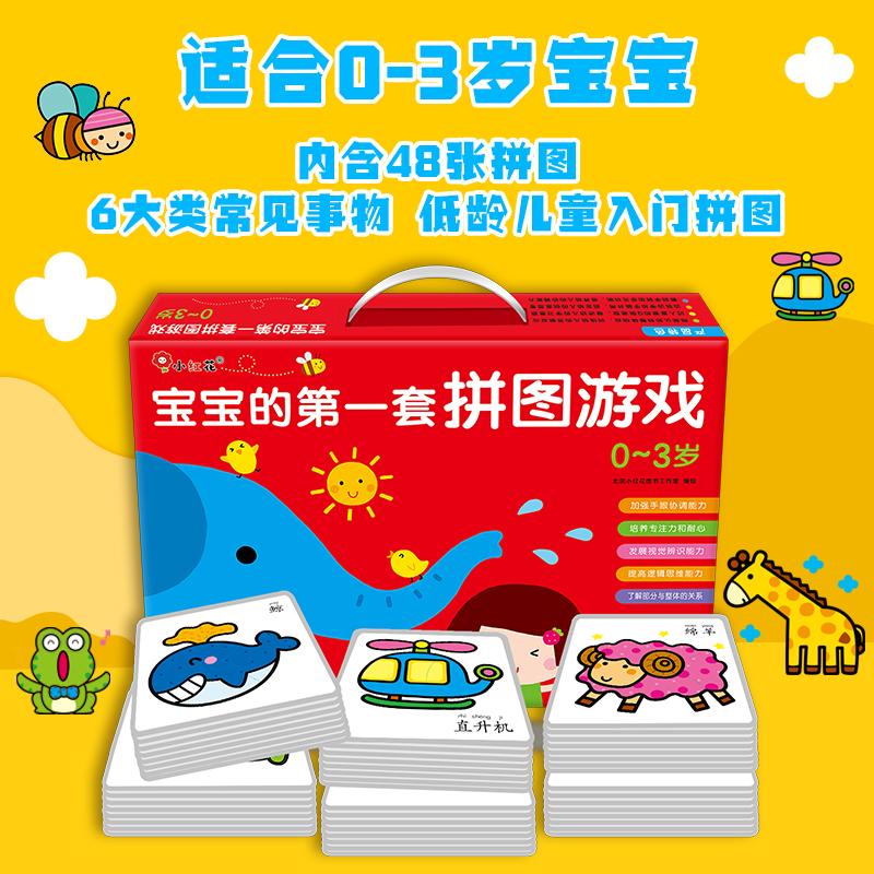 宝宝的第一套拼图游戏 礼品盒装 拼图0-1-2-3岁婴幼儿动手动脑玩益智游戏拼图书籍 儿童幼儿手工DIY纸质拼板拼图玩具卡片 内含6个种类48张带底托双层拼图,难度层层递进,有效提高观察力、专注力和耐心;发展探索思维,共度美妙亲子时光!