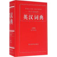 英汉词典(全新版) 张柏然 主编