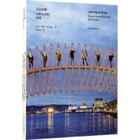 工以为学:北欧木结构试验 (挪)佩特・卑尔格如(Petter Bergerud) 著;俞闻候 译