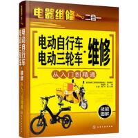 电动自行车 电动三轮车维修从入门到精通 韩雪涛 化学工业出版社