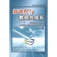 新课程与教师共成长 彭兴顺 中国人事出版社