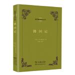 佛国记,(东晋)沙门释法显 撰 章巽 校注,中国旅游出版社9787503254741