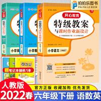 特级教案六年级下册语文数学英语 人教版教师教学备课用书