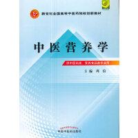 中医营养学---创新
